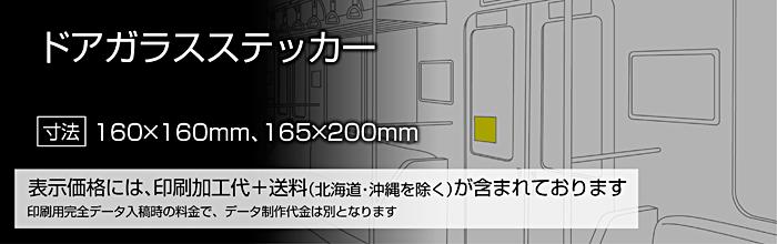 JR東日本等(160×160)