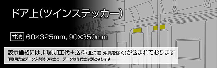 JR東日本・都営地下鉄・東急・小田急・京急・相鉄・京成(ツインステッカー)